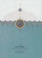 مرقع ناصری (طراحی ها،سیاه مشق ها و یادداشت های ناصرالدین شاه قاجار)،(گلاسه)