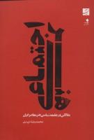 هنر اجتماعی (مقالاتی در جامعه شناسی هنر معاصر ایران)