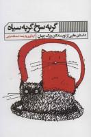 گربه سرخ،گربه سیاه (داستان هایی از نویسندگان بزرگ جهان)