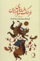فرهنگ افسانه های مردم ایران 7