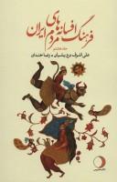 فرهنگ افسانه های مردم ایران 8