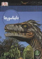 دایناسورها (شاهد عینی)،(گلاسه)