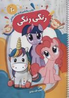 کتاب رنگ آمیزی و دفتر نقاشی رنگی رنگی10 (پونی اسب تک شاخ)،(سیمی)
