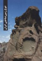 تنوع زمین شناختی ایران (گلاسه)