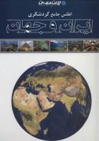 اطلس جامع گردشگری ایران و جهان (گلاسه)