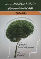 شش نوشتار در روان درمانی پویشی فشرده کوتاه مدت حبیب دوانلو (ویژه درمانگران)