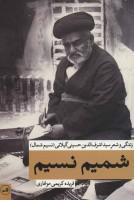 شمیم نسیم (زندگی و شعر سید اشرف الدین حسینی گیلانی (نسیم شمال))