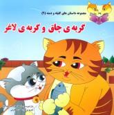 داستان های کلیله و دمنه 9 (گربه ی چاق و گربه ی لاغر)،(گلاسه)
