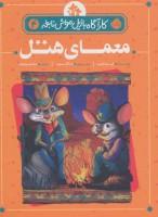 کارآگاه بازیل موش نابغه 4 (معمای هتل)