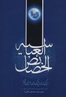 خصائص العباسیه (زندگی نامه و ویژه گی های قمر بنی هاشم (ع))