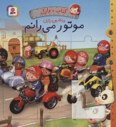 کتاب پازل ماشین بازی (موتور می رانم)،(4 پازل 6 تکه)،(گلاسه)