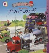 کتاب پازل ماشین بازی (کامیون می رانم)،(4 پازل 6 تکه)،(گلاسه)
