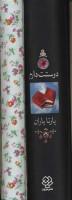 کتاب و دفتر دوستت دارم (هزار سال دوستت دارم در شعر ایران)،(2جلدی،باقاب)