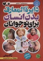 دایره المعارف بدن انسان برای نوجوانان (مجموعه 6جلدی)