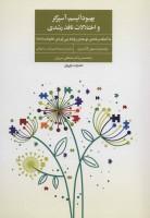 بهبود اتیسم،آسپرگر و اختلالات نافذ رشدی (به کمک برنامه ی توسعه ی روابط بین فردی خانواده (RDI))