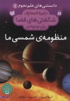 دانستنی های علم نجوم 1:دایره المعارف شگفتی های فضا برای نوجوانان (منظومه ی شمسی ما)