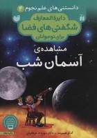 دانستنی های علم نجوم 4:مشاهده ی آسمان شب (دایره المعارف شگفتی های فضا برای نوجوانان)