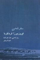 سفرنامه فیروز میرزا فرمانفرما (روزنامه سفر جیرفت)