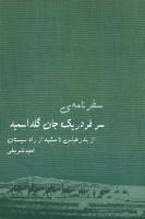 سفرنامه سرفردریک جان گلد اسمید (از بندر عباس تا مشهد از راه سیستان)