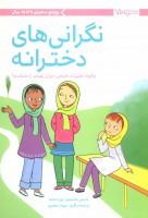 نگرانی های دخترانه (چگونه تغییرات طبیعی دوران بلوغم را بشناسم؟)،(دخترانه ها)
