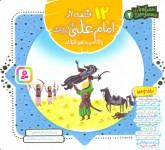 12 قصه از امام علی (ع) و یارانش با نگاهی به نهج البلاغه (همراه با معصومین 2)،(گلاسه)