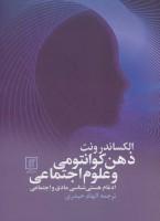 ذهن کوانتومی و علوم اجتماعی (ادغام هستی شناسی مادی و اجتماعی)
