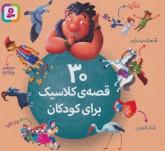 30 قصه ی کلاسیک برای کودکان (گلاسه)