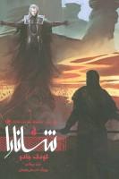 پیدایش شانارا 3 (بخش دوم:کودک جادو)