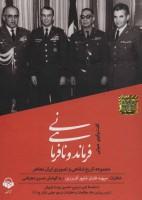 کتاب سخنگو فرماندهی و نافرمانی (خاطرات سپهبد خلبان شاپور آذربرزین)،(باقاب)