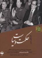 کتاب سخنگو حکمت و سیاست (خاطرات دکتر سیدحسین نصر)،(باقاب)
