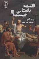 فلسفه باستانی چیست؟
