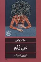 من زنم (رمان ایرانی124)