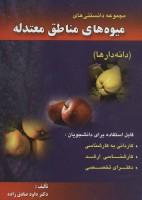 مجموعه دانستنی های میوه های مناطق معتدله (دانه دارها)