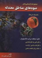 مجموعه دانستنی های میوه های مناطق معتدله (هسته دارها)