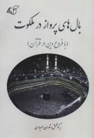 بال های پرواز در ملکوت (با فروع دین در قرآن)