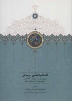 المختارات من الرسائل (در برگیرنده رساله فراق نامه،479 فرمان و حکم و نامه و داستان پیل و چکاو)