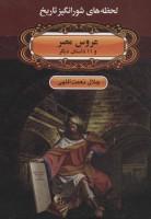 لحظه های شورانگیز تاریخ (عروس مصر و 11 داستان دیگر)