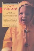 رفتار با کودک دو ساله (کلیدهای تربیت کودکان و نوجوانان)