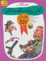 رمان کودک39 (آقای روباه شگفت انگیز)