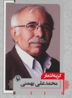 گزینه اشعار محمدعلی بهمنی