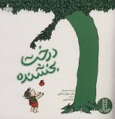 درخت بخشنده (2زبانه)