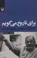 برای تاریخ می گویم 2 (خاطرات محسن رفیق دوست (1378-1368))