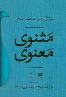 مثنوی معنوی (2جلدی،باقاب)