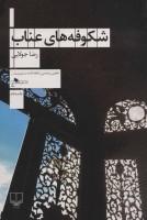 شکوفه های عناب (کتاب های قفسه آبی135)