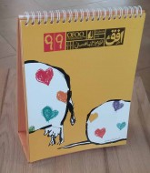 تقویم رومیزی 1399 (سیمی،گلاسه)