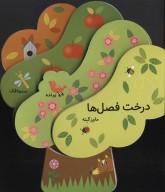 فومی درخت فصل ها (گلاسه)