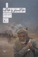 خاکستر و خاک (کتاب های قفسه آبی142)