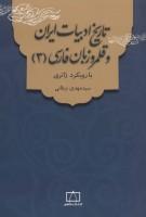 تاریخ ادبیات ایران و قلمرو زبان فارسی 3 (با رویکرد ژانری)