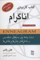 کتاب کاربردی اناگرام (درباره روابط بین تیپ های شخصیتی و راه حل های تنش ها و چالش ها)