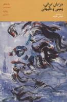 سرایش ایرانی:زمینی و گیهانی 1 (دفتر نخستین:راه شاعر،دفتر دویم:یادآباد)
